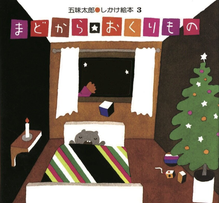 """<span class=""""bold""""></span>『まどから★おくりもの』<br> <br> 作●五味太郎 <br> 定価●1100円(税込み)<br> 発行●偕成社"""