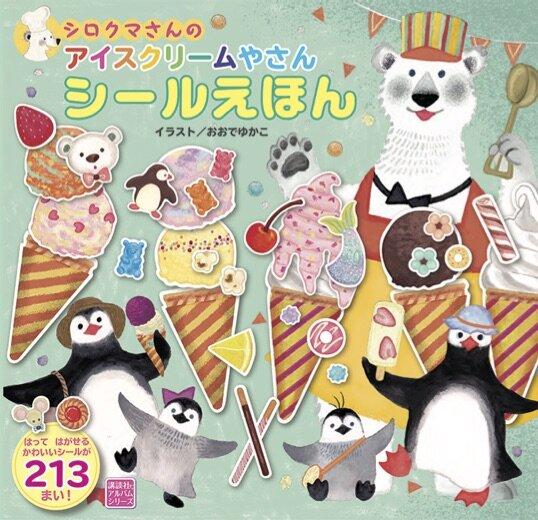 『シロクマさんのアイスクリームやさんシールえほん』<br> <br> 自分だけの 美味しい一品が作れます!<br> <br> 作●おおでゆかこ<br> 発行●講談社<br> 定価●880円