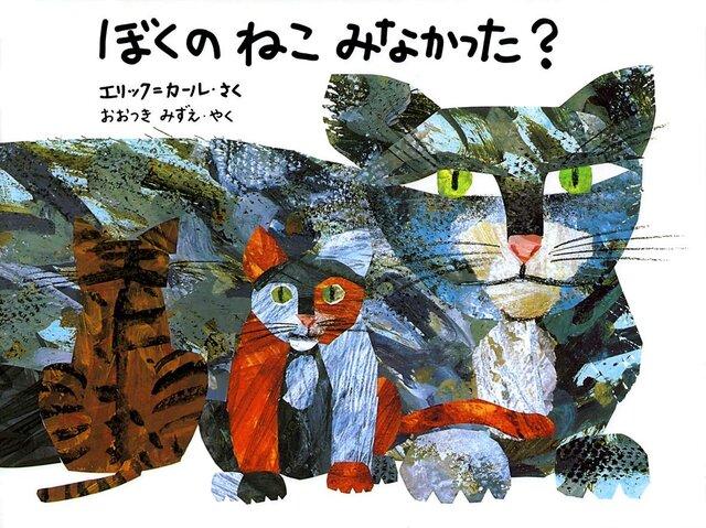 世界的な絵本作家、エリック・カールの『ぼくのねこみなかった?』(作:エリック・カール、訳:おおつきみずえ/偕成社)。独特なカラーリングのコラージュが美しく、目にも楽しい作品。<br>