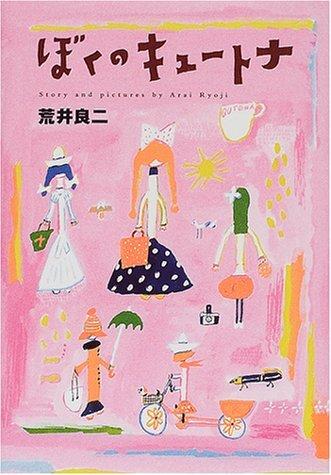 国内外で高く評価されている絵本作家・荒井良二の『ぼくのキュートナ』(作:荒井良二/講談社)。<はいけい ぼくのキュートナ>ではじまる、大好きな恋人へ宛てた15通の手紙