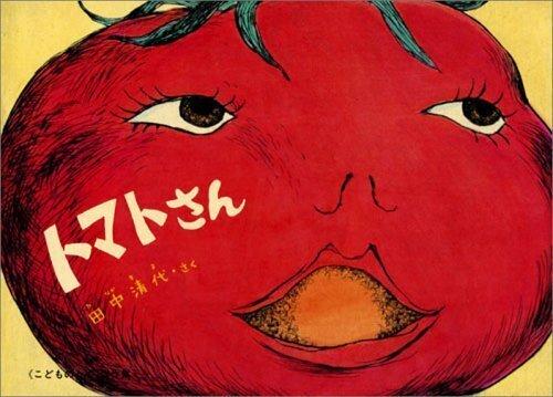 『トマトさん』<br> 作・田中清代<br> 定価・本体900円(税別)<br> 発行・福音館書店
