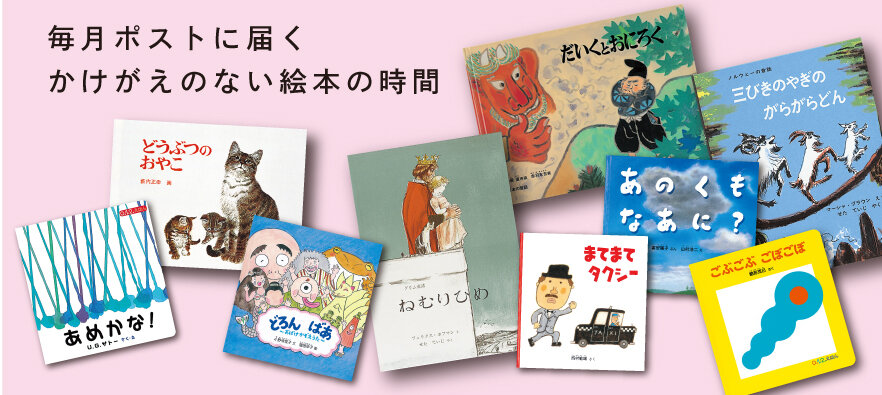 """1年間のサービスの中でも「赤ちゃん絵本0〜1歳コース」は、出産祝いとしても人気だそう。<br> <small class=""""font-small"""">写真提供:福音館書店</small>"""