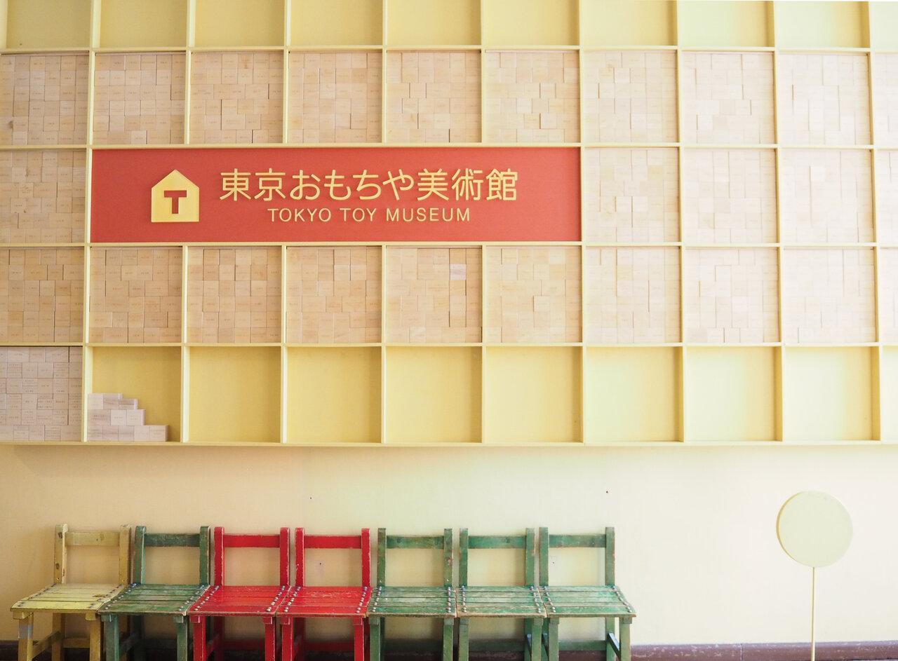 写真提供 東京おもちゃ美術館