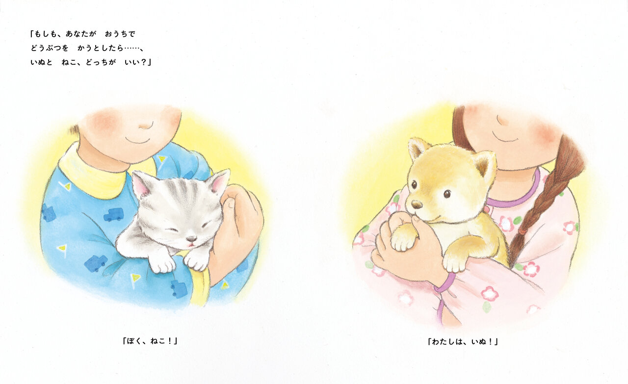 飼いたい動物を選ぶイメージをしてみる男の子と女の子『ねんねんどっち?』より