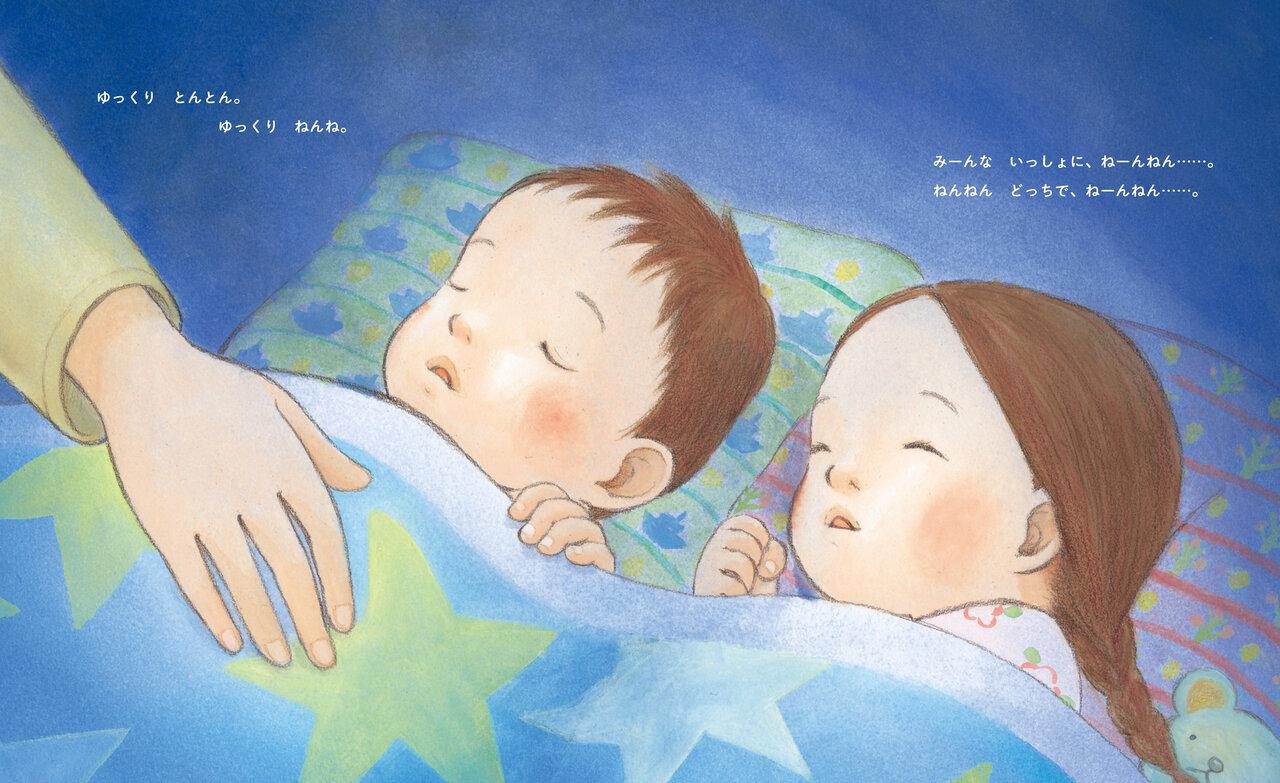穏やかな寝顔の男の子と女の子『ねんねんどっち?』より