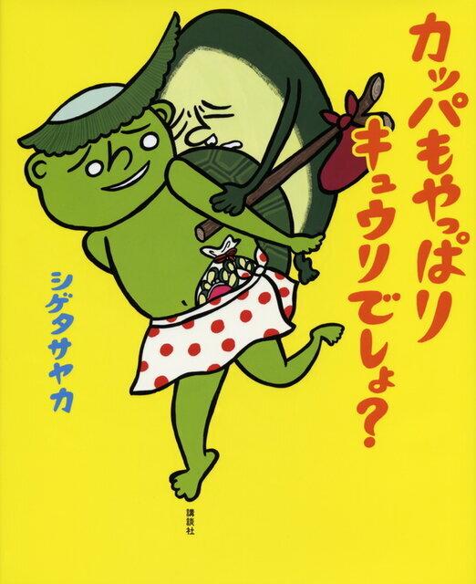 野菜のキュウリが好きで好きでたまらないカッパが、ある日出会ったのは緑色の謎の物体。よく見ると、その物体は生きていた! しかも、キュウリの輪切りそのもの! 驚きつつも、カッパは企むのです。このキュウリを食べてしまおう・・・・・・と。<br> <br> 『カッパも やっぱり キュウリでしょ?』<br> 作・絵:シゲタサヤカ 講談社