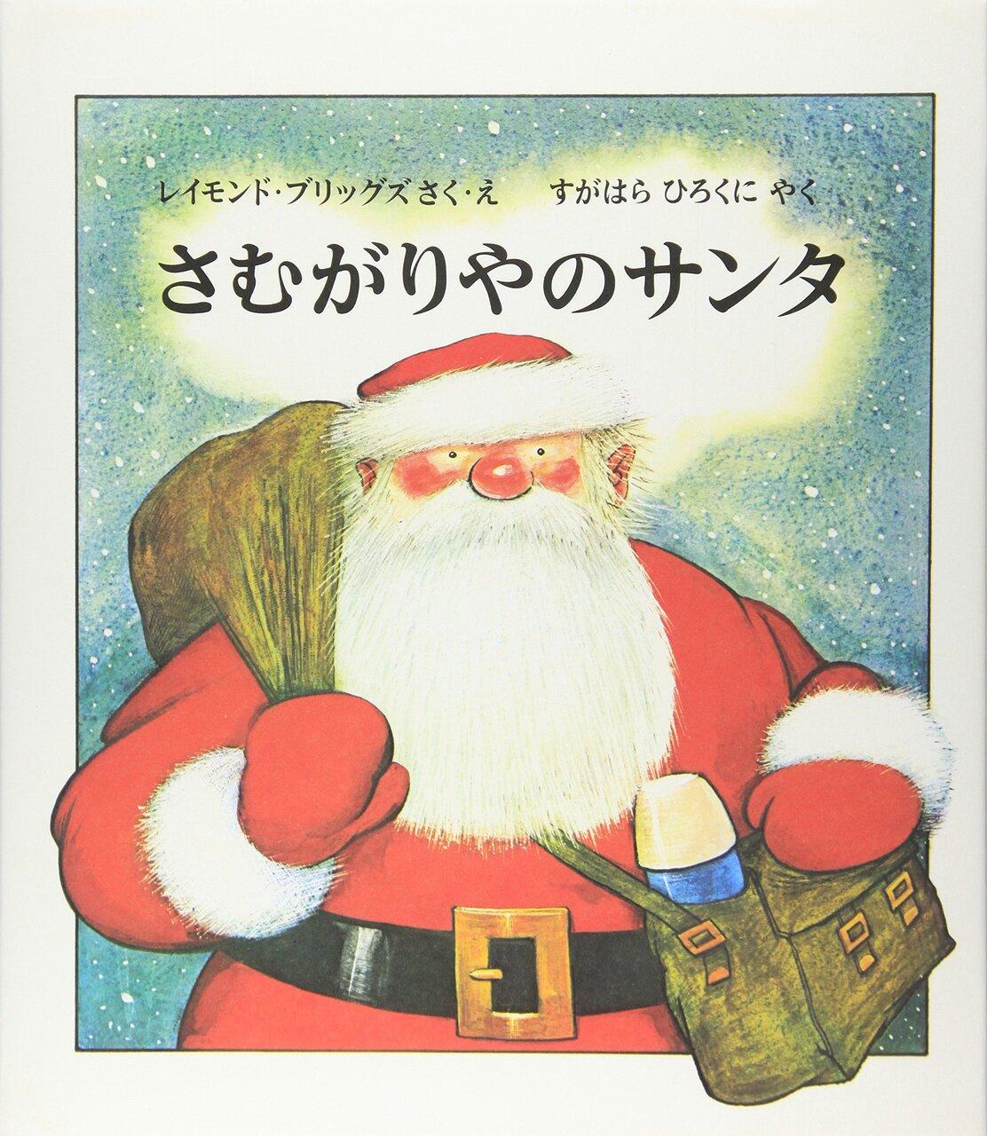 サンタの忙しいクリスマスの1日を、コミックのようなコマ割りで表現した『さむがりやのサンタ』(作・絵:レイモンド・ブリッグズ 訳:すがはら ひろくに/福音館書店)
