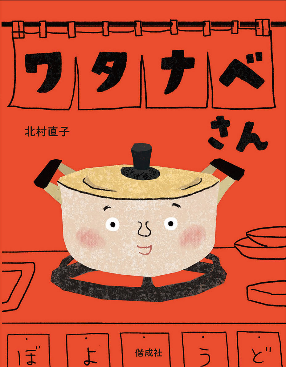 昔ながらの大きな鍋、懐かしい佇まいの店先など、かわいいイラストにもほっこりする『ワタナベさん』(作・絵:北村直子/偕成社)