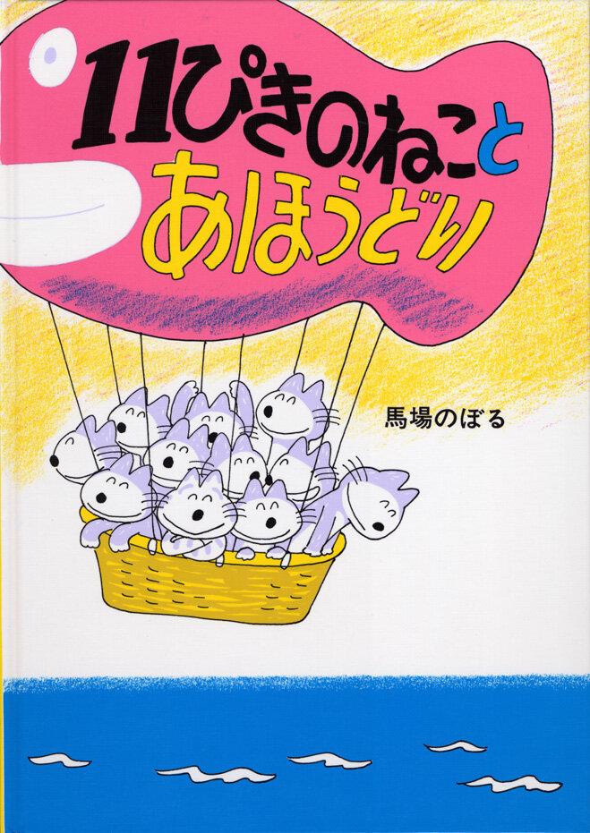 50年以上愛され続ける『11ぴきのねこ』シリーズの2作目、1972年発行の『11ぴきのねことあほうどり』(作:馬場のぼる/こぐま社)