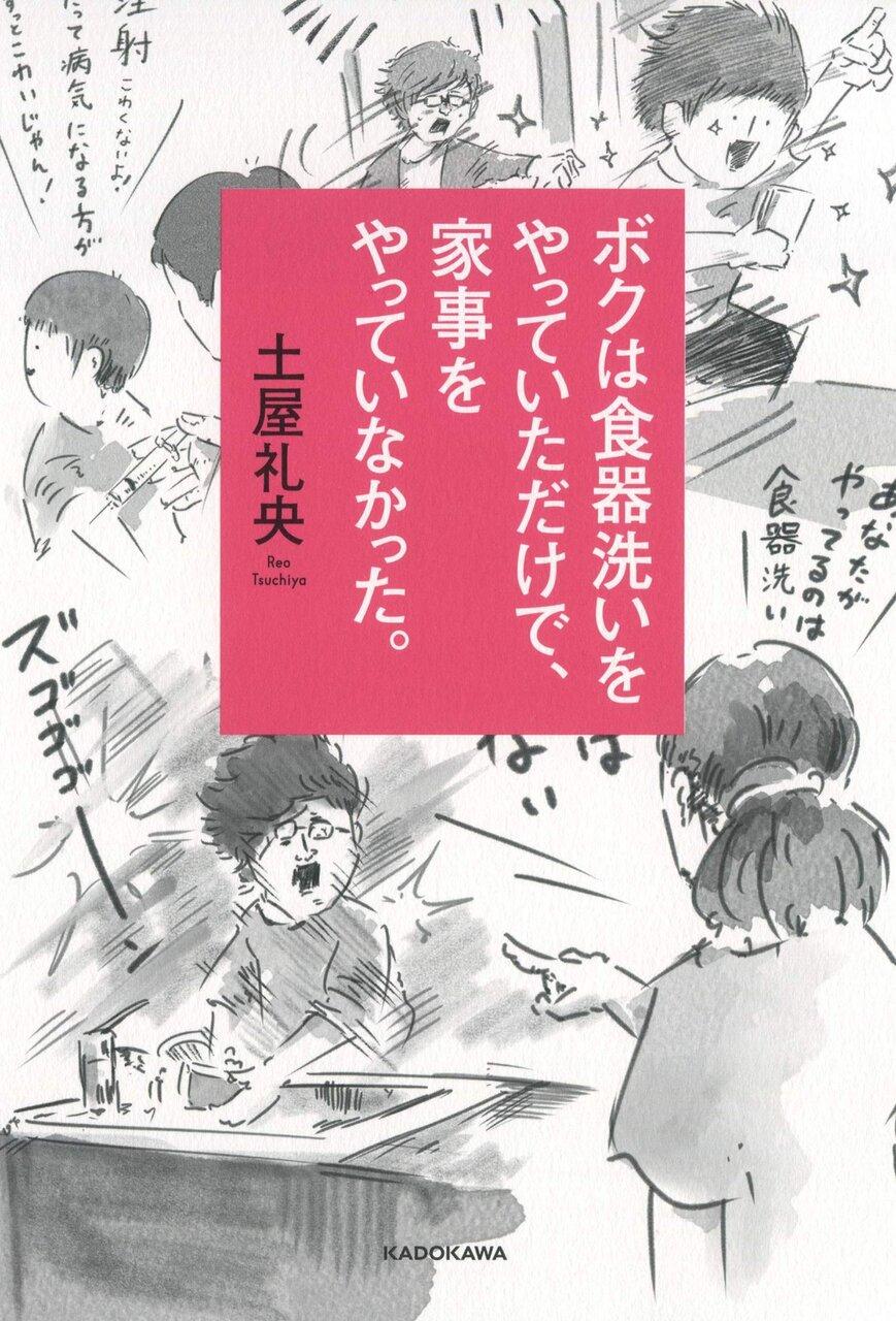 土屋さんの新刊『ボクは食器洗いをやっていただけで、家事をやっていなかった。』(KADOKAWA)。<br>