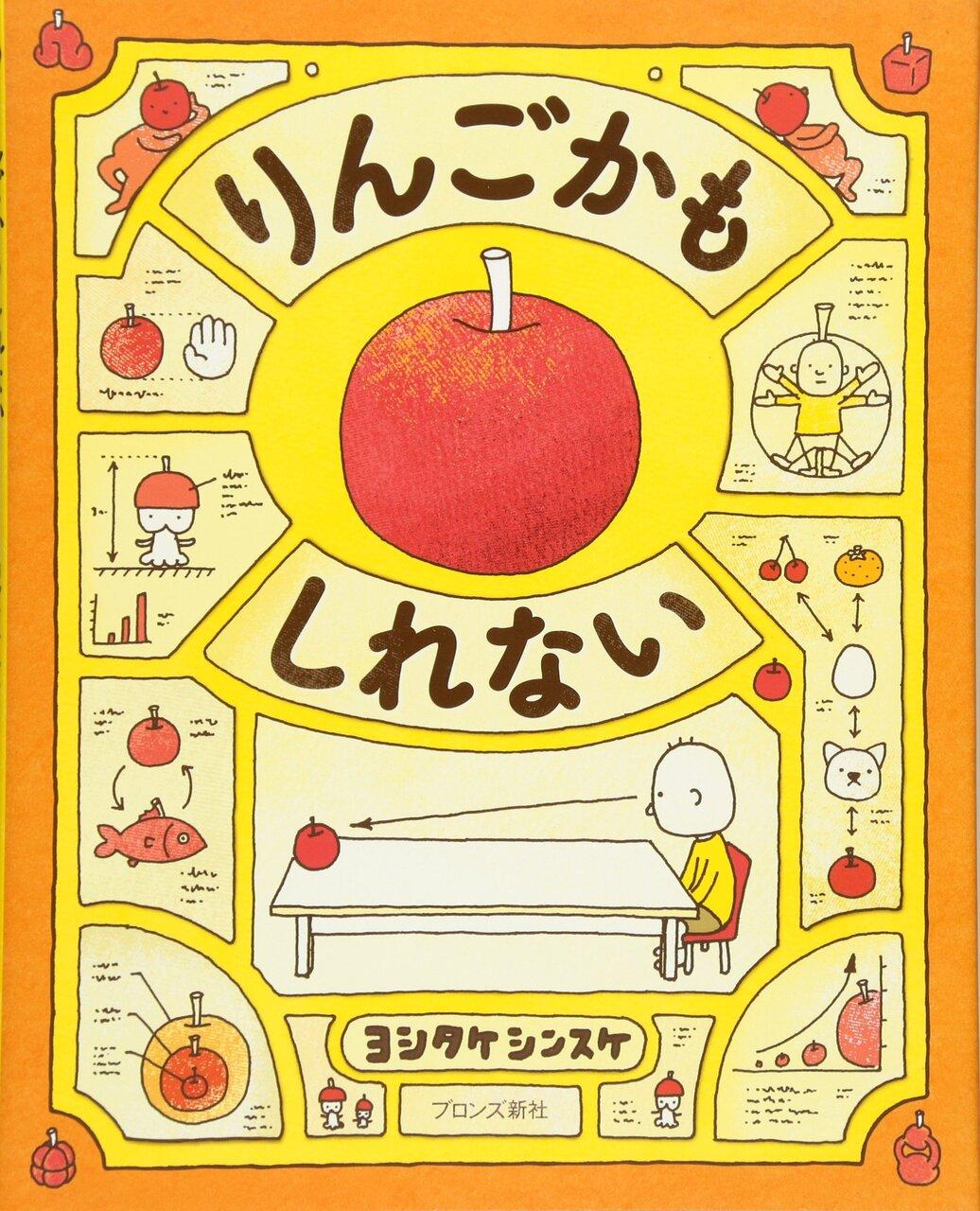 土屋さんおすすめの絵本『りんごかもしれない』(作:ヨシタケシンスケ/ブロンズ新社)。ひとつのりんごをめぐり、主人公「ぼく」の妄想がどんどん広がっていく。発想力で楽しく豊かに過ごすヒントが詰まった一冊だ。