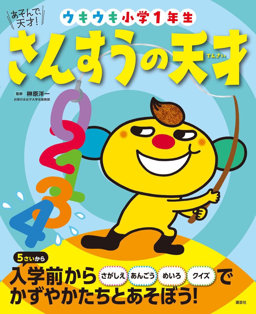 榊原洋一先生監修『あそんで、天才! さんすうの天才 ウキウキ小学1年生』