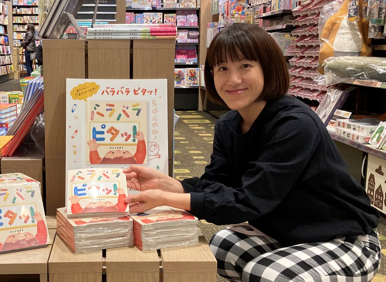 子どもの目線に立って生活を工夫しているコンノユキミさん。生活の中で「小さな楽しみ」をたくさん見つけていきたいですね。