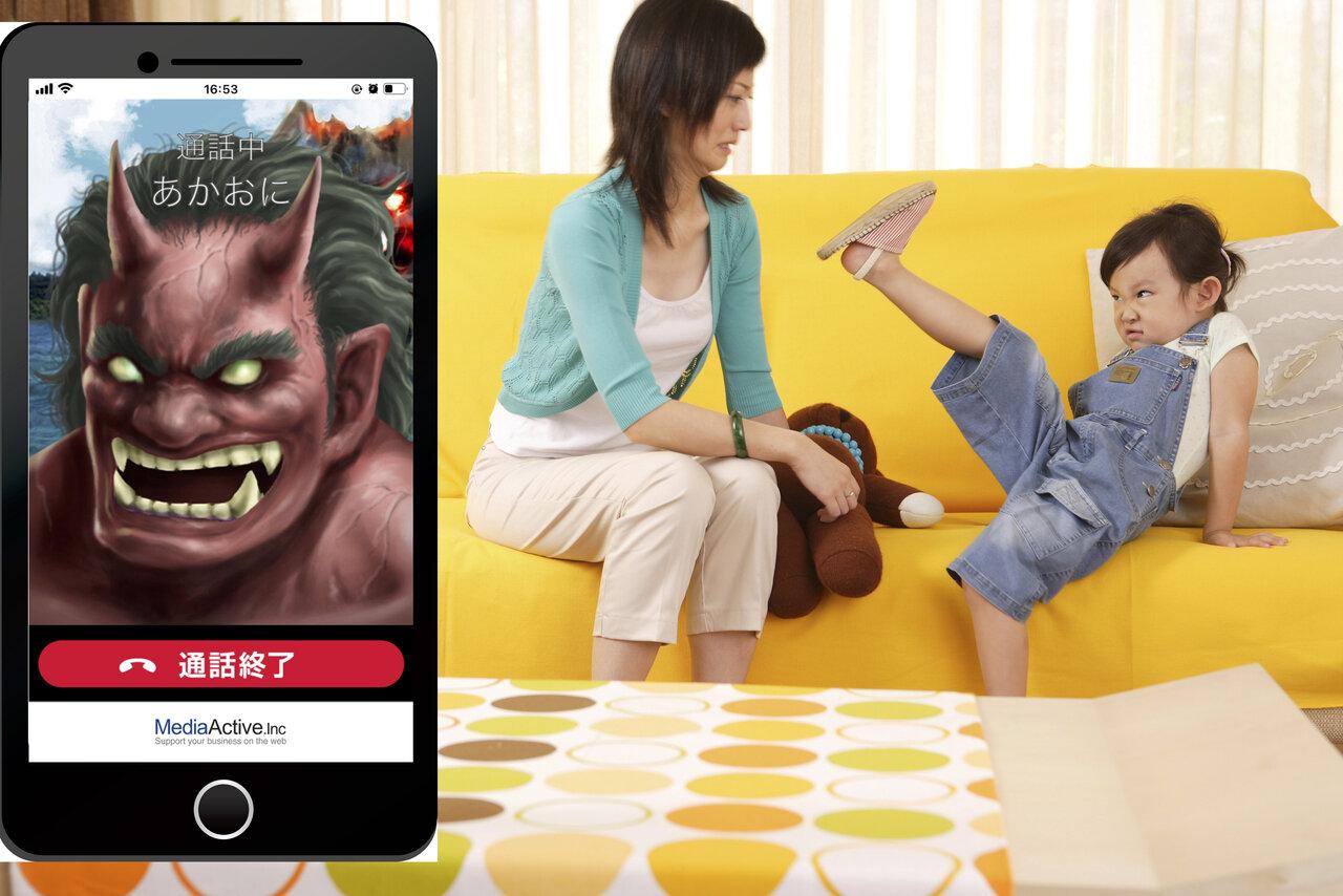 """子どもが言うことをきかないと、つい頼りたくなるアプリ「鬼から電話」のパワーとは?<br> <small class=""""font-small"""">写真:アフロ</small>"""