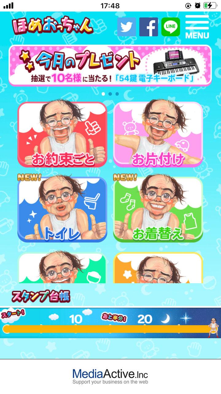 """過剰なほどほめてくれる「ほめおっちゃん」。「日本は、家族間でほめ合うことを恥ずかしがる傾向にありますよね。それも打破したかったんです」と、佐々木代表。<br> <small class=""""font-small"""">画像提供:メディアアクティブ</small>"""