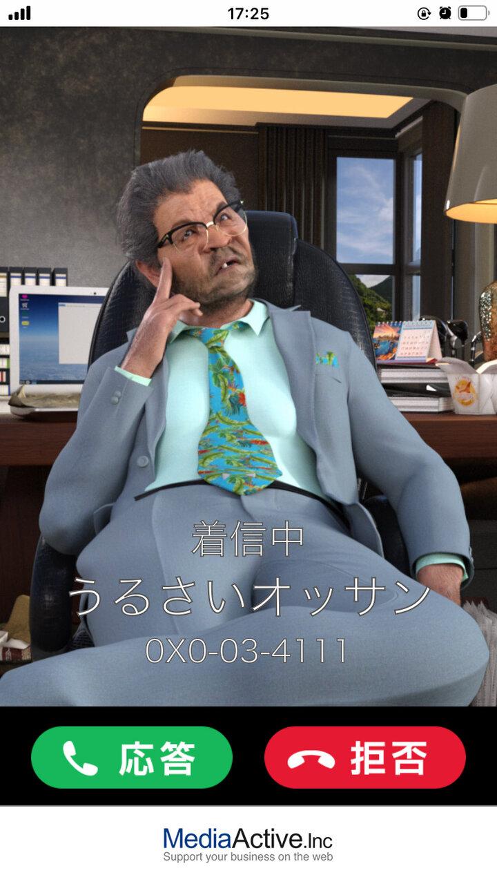 """関西弁のオッサンが、「部屋で走り回ったり、ジャンプしたりしたらダメ」と言い聞かせる。「こっちはしたくもない在宅ワークしてるんやで」と、本音がポロリ<br> <small class=""""font-small"""">画像提供:メディアアクティブ</small>"""