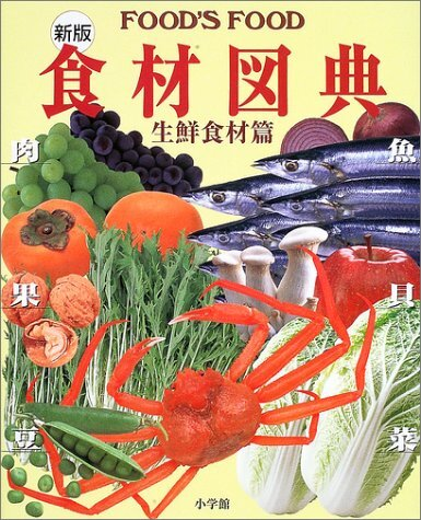斎木先生も所有する『新版 食材図典 生鮮食材篇: FOOD'S FOOD』(小学館)。生鮮食材を中心に、約2000項目を約3500の図版で解説している。『食材図典II 加工食材篇』もある。