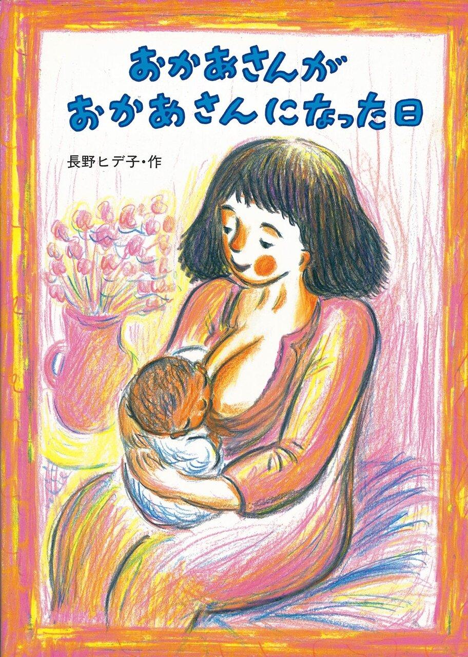 初めての赤ちゃんを出産する病院での一日を描いた『おかあさんがおかあさんになった日』(作:長野ヒデ子/童心社)