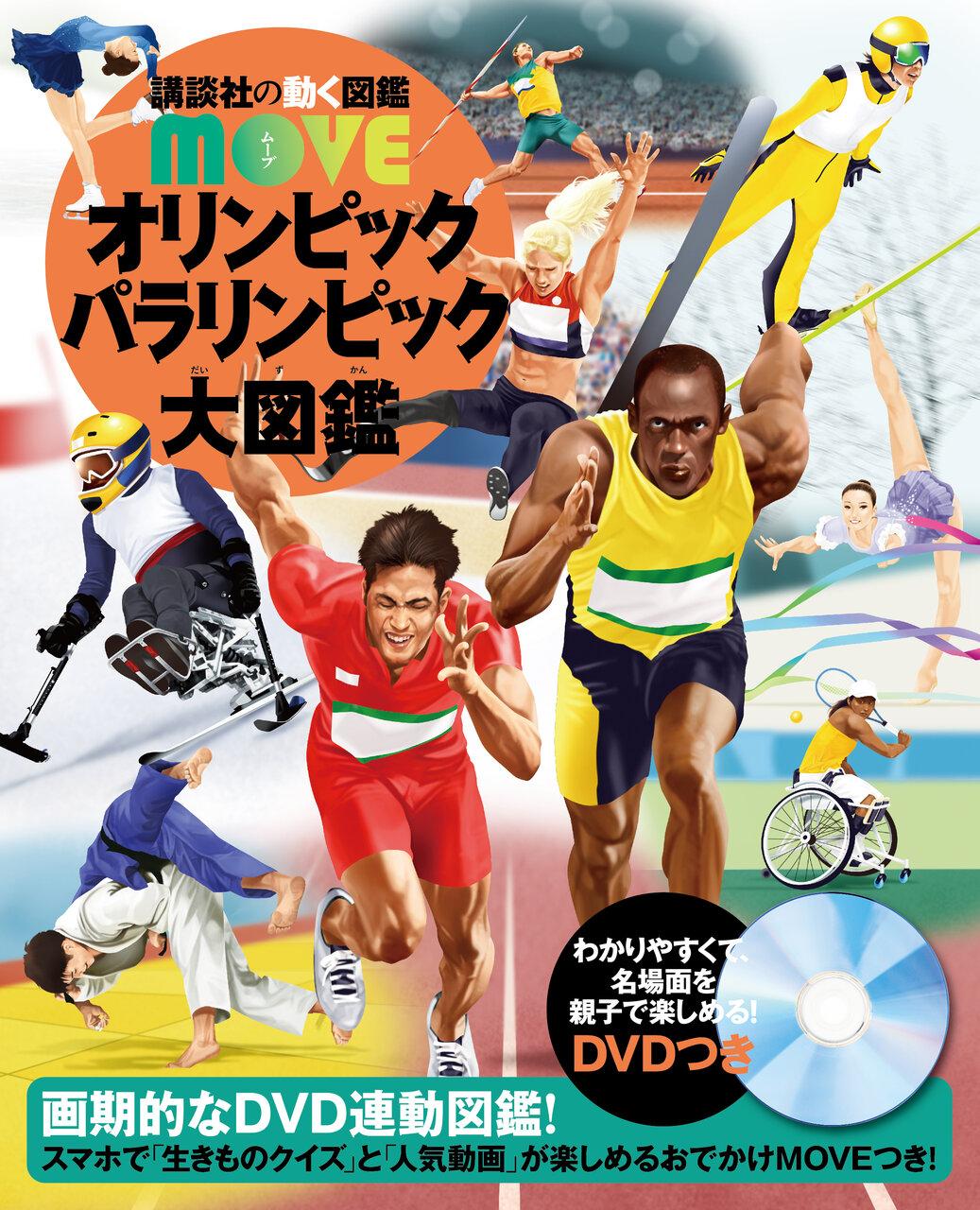 【オリンピック パラリンピック大図鑑】