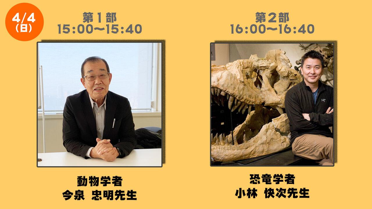 (左)動物学者・今泉忠明先生<br> (右)恐竜学者・小林快次先生<br>