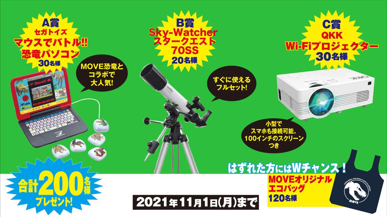 ※B賞 天体望遠鏡がメーカーの都合により、掲載のもの(天体望遠鏡 ミード社 EQM-70)から上記画像の賞品(Sky-Watcher スタークエスト70SS)に変更となりました。あらかじめご了承ください。