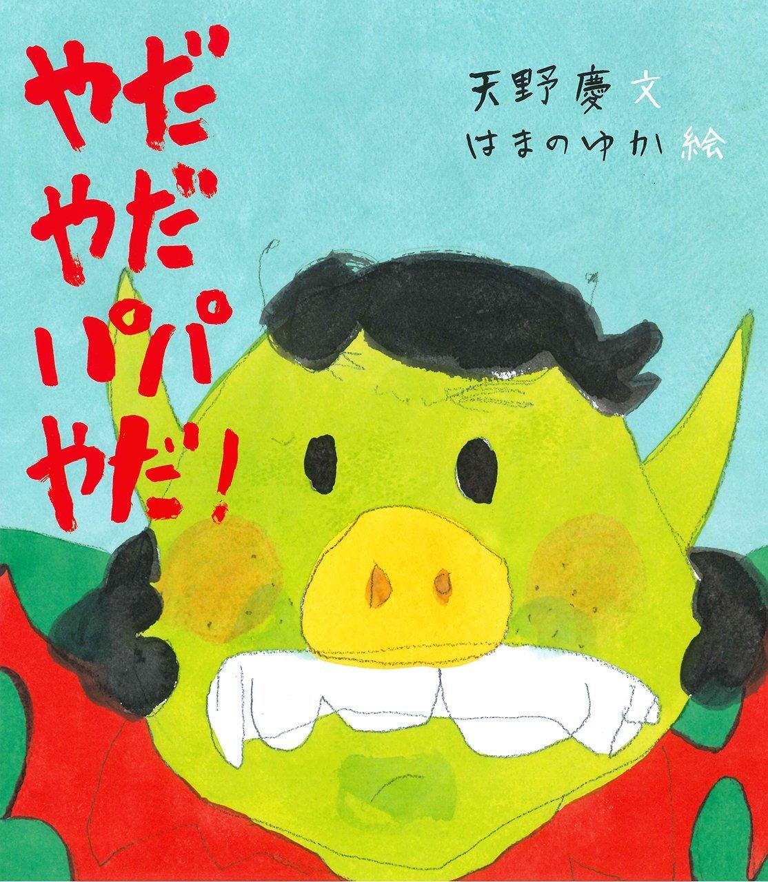 ふたりでお留守番をすることになった女の子とパパのおかしな一日を描いた『やだやだパパやだ!』(文:天野慶、絵:はまのゆか/ほるぷ出版)。同シリーズの絵本『だめだめママだめ!』も人気。