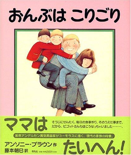 毎日パパと息子たちのお世話で大忙しのママは、とうとう家出をしてしまいます。残された家族は、何もできずに困り果てて……。ユーモラスな仕掛けも楽しい『おんぶはこりごり』(作:アンソニー・ブラウン、訳:藤本朝巳/平凡社)。