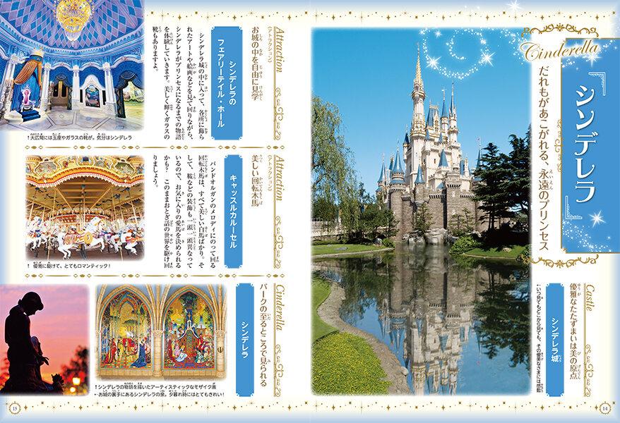 """<span class=""""color-picker"""" style=""""color:rgb(153, 153, 153);"""">©Disney</span><br> <br> 東京ディズニーランドにはシンデレラの魅力が散りばめられています。シンデレラ城の優美な姿には見とれてしまいます。"""