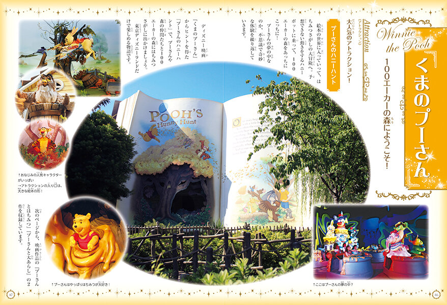 """<small class=""""font-small""""><big class=""""font-big"""">©Disney. Based on the """"Winnie the Pooh"""" works, by A.A Milne and E.H Shepard.</big></small><br>                                   <br> 「プーさんのハニーハント」アトラクションの入口はまるで大きな絵本のよう。ここでしか体験できない物語を楽しみましょう。"""