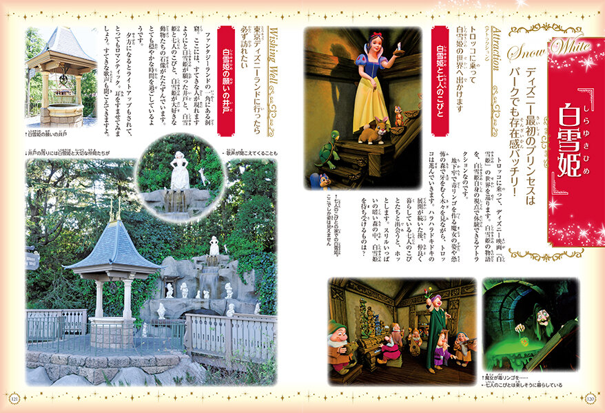 "<small class=""font-small""><big class=""font-big"">©Disney</big></small><br> <br> 東京ディズニーランドで表現された<span class=""bold"">『白雪姫』</span>の世界。アトラクションと願いの井戸は、ぜひ訪れたいですね。"