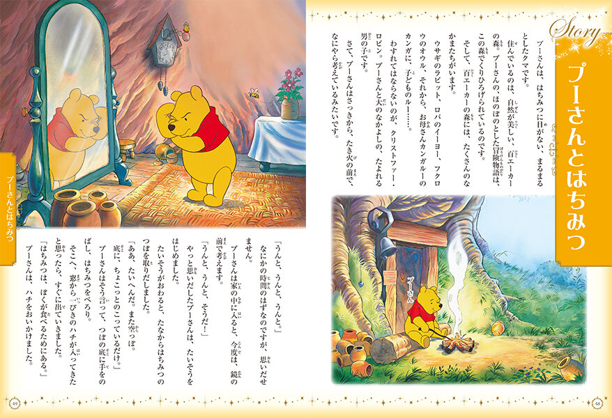 """<small class=""""font-small""""><big class=""""font-big"""">©Disney. Based on the """"Winnie the Pooh"""" works, by A.A Milne and E.H Shepard.</big></small><br> <br> <span class=""""bold"""">『プーさんとはちみつ』</span>プーさんのおうちには、はちみつツボがいっぱい。その部屋で何やら考え込んでいますよ。"""