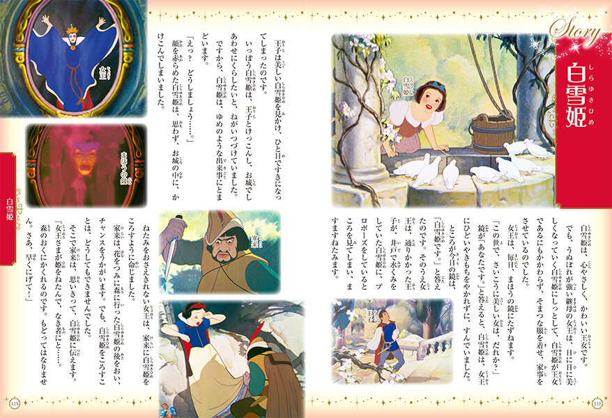 "<small class=""font-small""><big class=""font-big"">©Disney</big></small><br> <br> 今日も平和に幸せに過ごせることを願う白雪姫。継母の女王の嫉妬心からこの物語は展開していきます。"