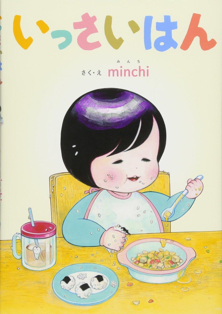 """著者がSNSで公開していた1歳半の""""あるある行動""""イラストを絵本化。子育て経験者なら誰もが共感してしまう『いっさいはん』(作・絵:minchi/岩崎書店)。"""