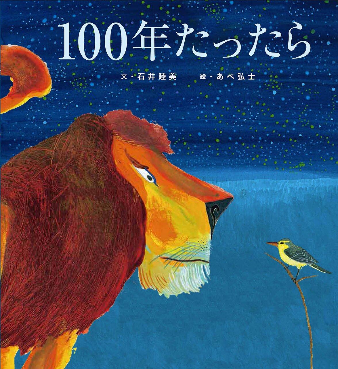 ひとりぼっちで暮らしていたライオンと、飛べなくなった鳥。ふたりがたどる、切なく壮大な物語『100年たったら』(文:石井睦美、絵:あべ弘士/アリス館)。