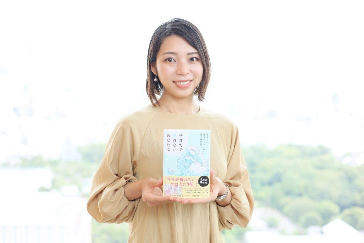 """2021年4月、『子育てで眠れないあなたに 夜泣きドクターと睡眠専門ドクターが教える細切れ睡眠対策』(共著:伊田瞳/KADOKAWA)を発売。寝かしつけに悩むすべてのママと赤ちゃんに寄り添った睡眠対策本です。  <small class=""""font-small"""">写真:村田克己</small>"""