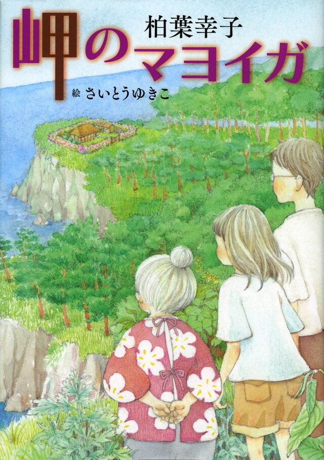 『岬のマヨイガ』 <br> 著:柏葉 幸子/絵:さいとう ゆきこ