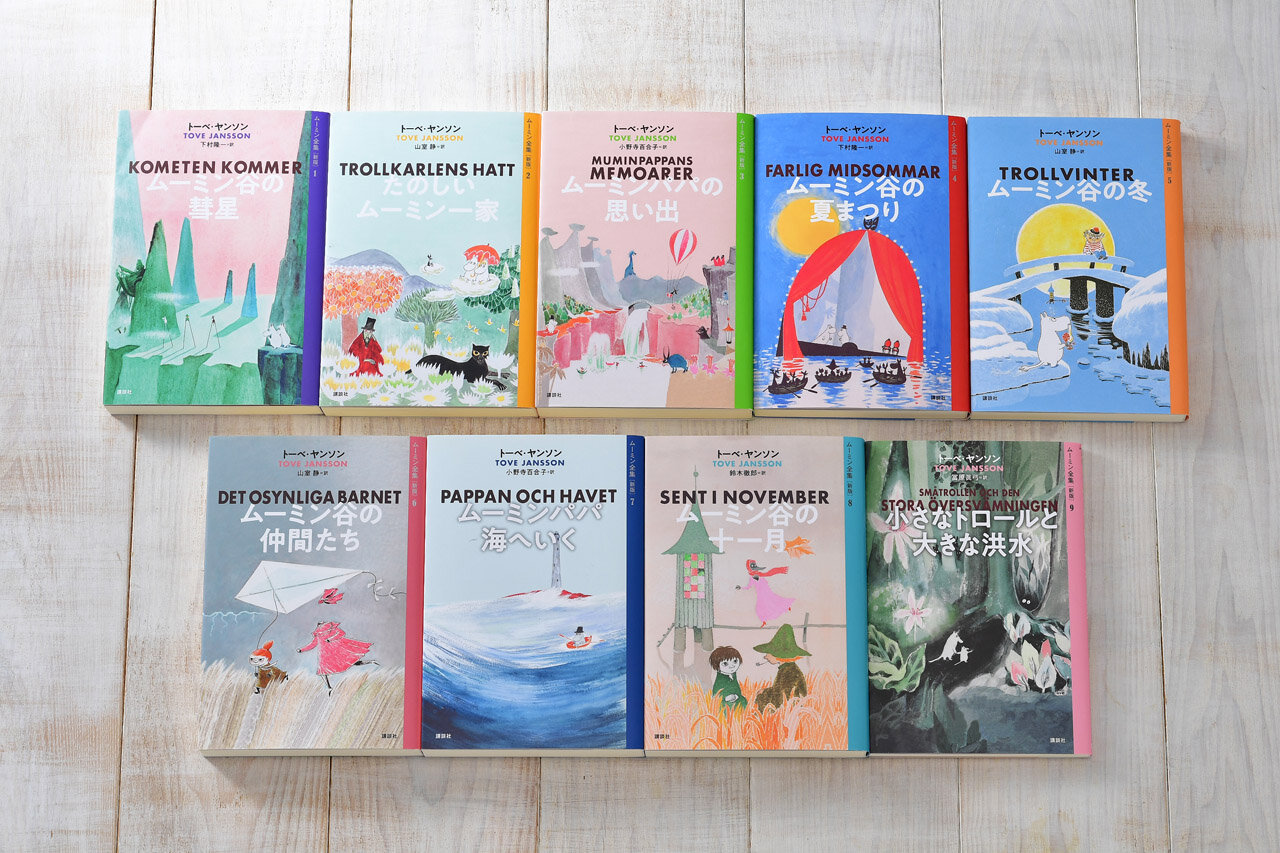 長年愛されてきたムーミン全集の改訂版ができました。原作のスウェーデン語版のカバー絵と同じヤンソンの絵が素敵です。