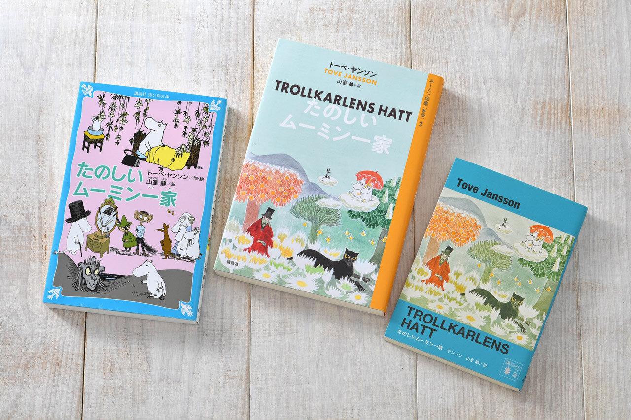 ムーミンのお話(全9巻)は、3つのタイプでそろえることができます。(左から:青い鳥文庫、ソフトカバー、講談社文庫)