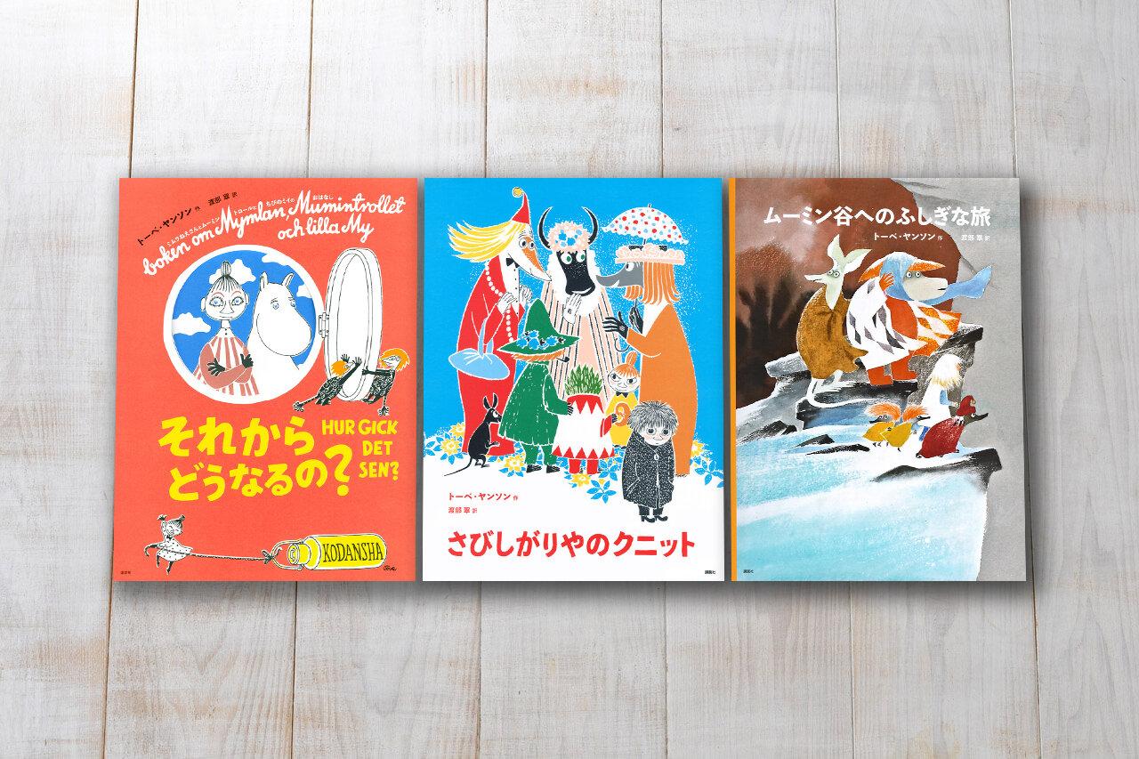 トーベ・ヤンソンが描いた絵本はこの3冊。美しい多色刷り、穴あきのしかけなど、それぞれ趣向がこらされています。