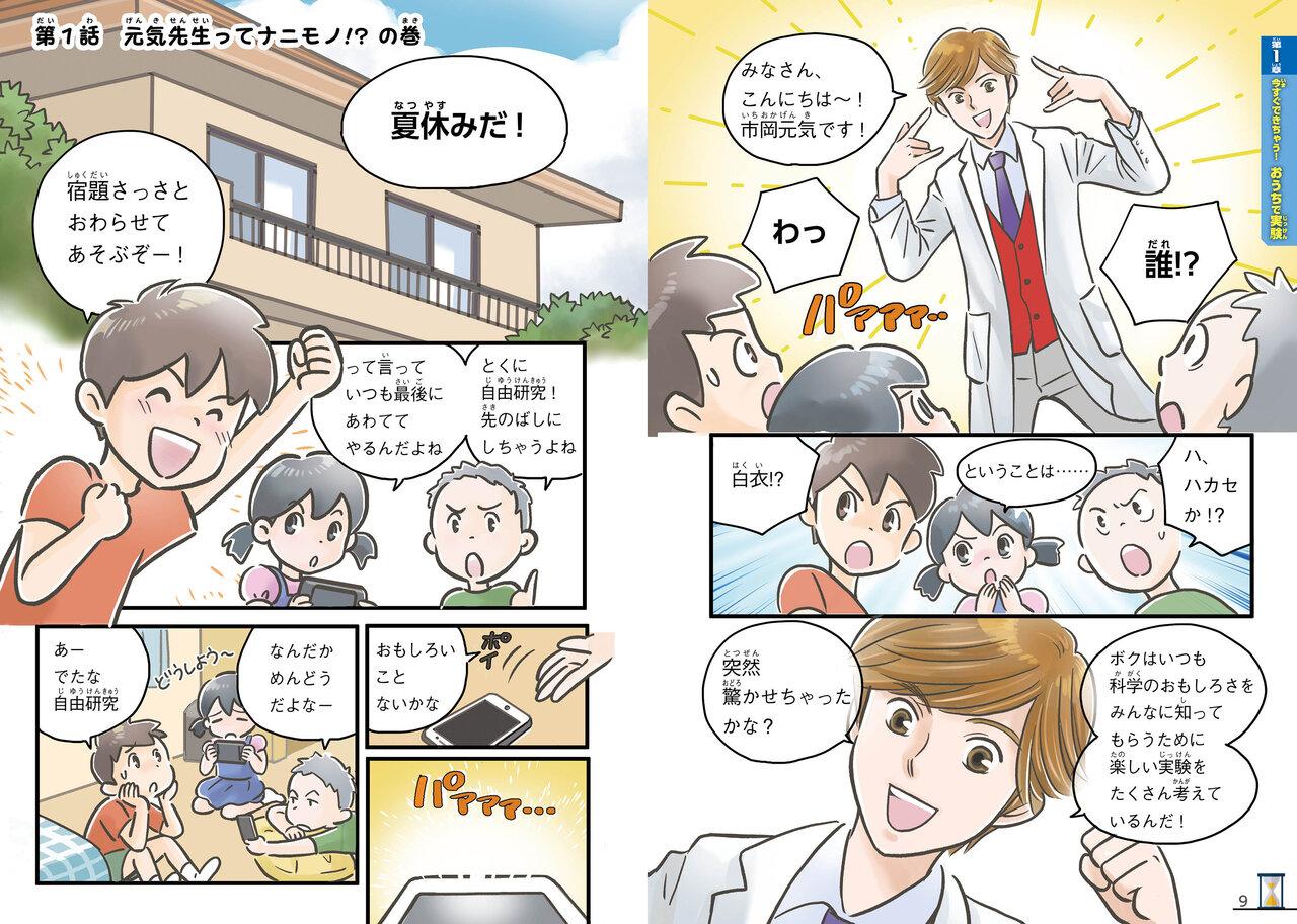 『おうちでできるオモシロ実験!』P8, 9より