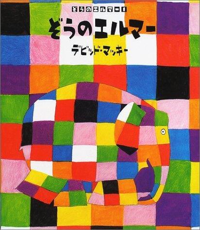 世界20ヵ国以上で翻訳されている、パッチワーク模様のカラフルなゾウ・エルマーが活躍するエルマーシリーズの1冊、『ぞうのエルマー』(文・絵:デビッド・マッキー、訳:きたむらさとし/BL出版)。