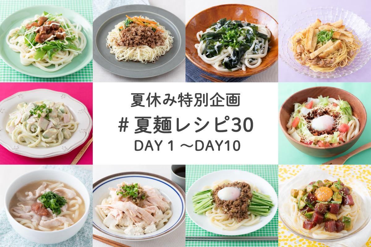 夏麺レシピ30 <DAY1〜DAY10>