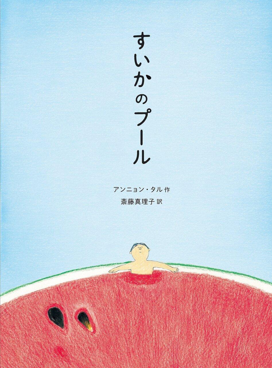大きなすいかがパカッと割れたプールがあったら……。子どものユニークな空想を描いた韓国の絵本『すいかのプール』(作:アンニョン・タル、訳:斎藤真理子/岩波書店)。