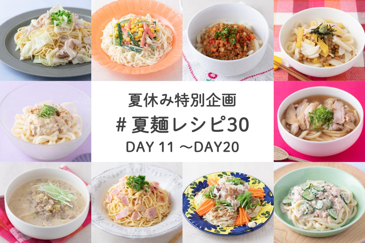夏麺レシピ30 <DAY11〜DAY20>