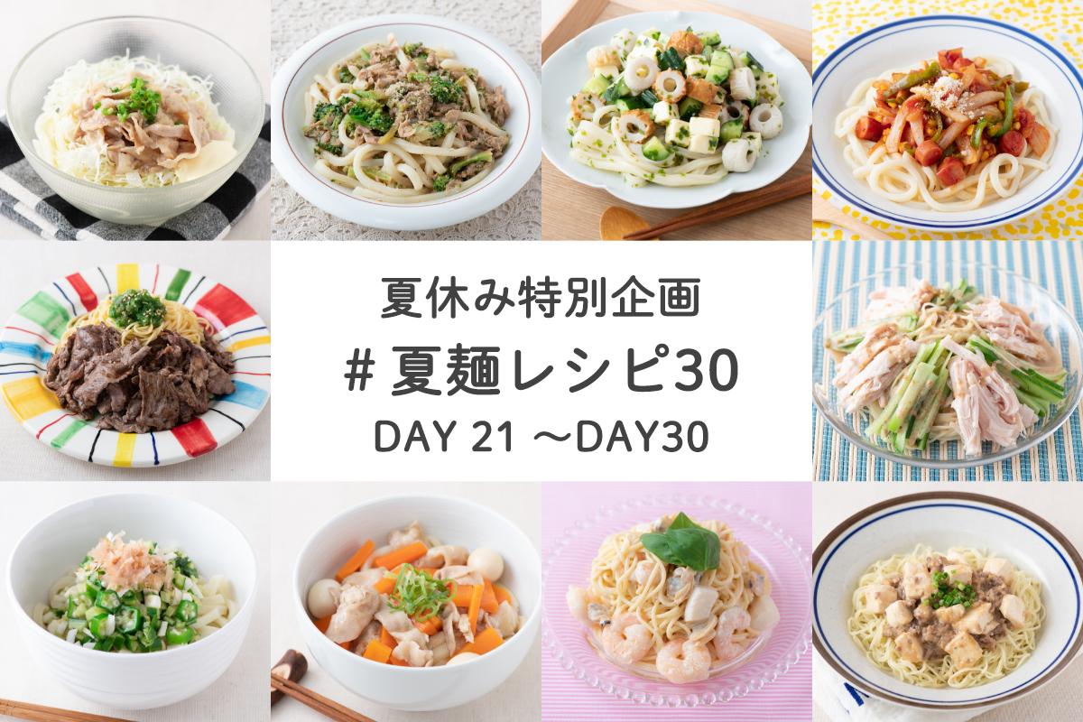 夏麺レシピ30 <DAY21〜DAY30>