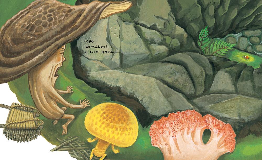 崖から落ちてしまった、タマゴダケ。驚くほしじいたけたち。<br> 『ほしじいたけ ほしばあたけ』より