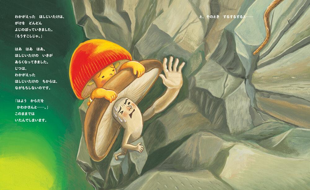 若返ったほしじいたけが必死に崖を登る。<br> 『ほしじいたけ ほしばあたけ』より