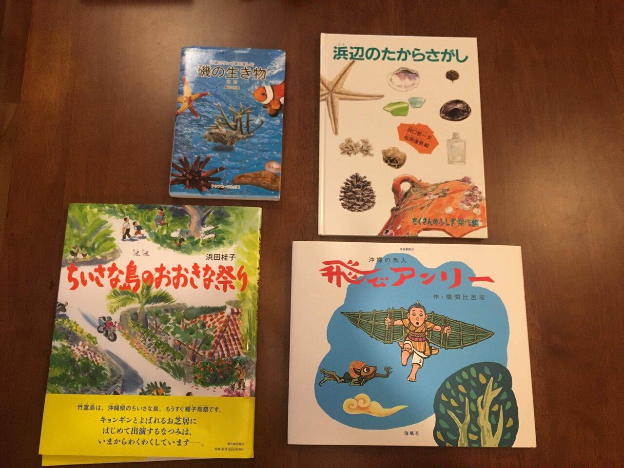 家でも海や沖縄、竹富島にまつわる本や絵本を読みながら親子で学んでいます。身近なことなので、勉強というより遊んでいる感覚です。  写真提供:片岡由衣