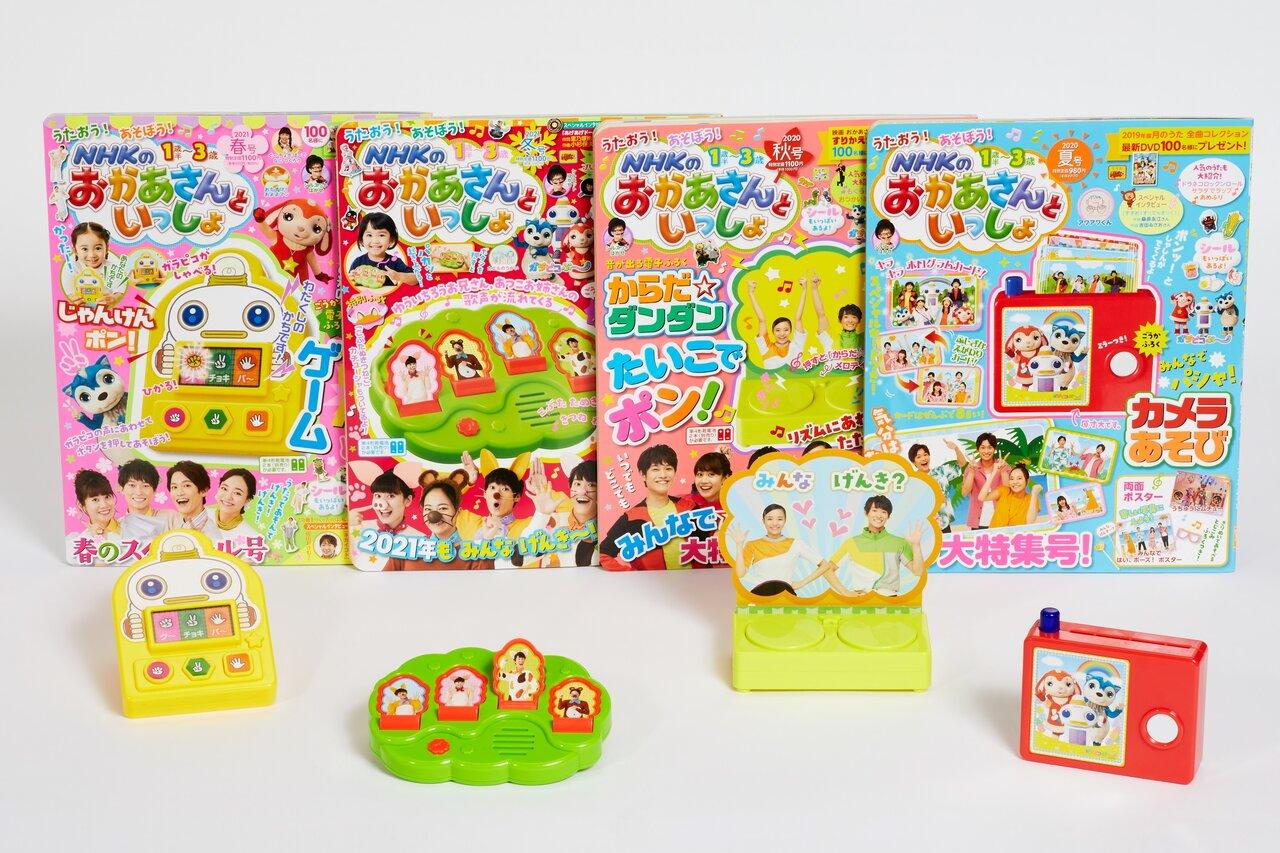 「NHKのおかあさんといっしょ」本誌と付録(20年夏号~21年春号)