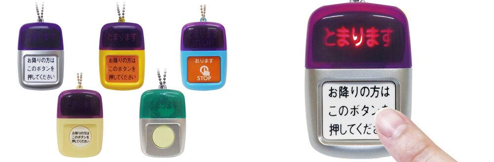 「バス降車ボタン ライトマスコット2.5 (音付き)」各400円。色やボタンのデザインが違う5種類。全種ボールチェーン付き。/トイズキャビン